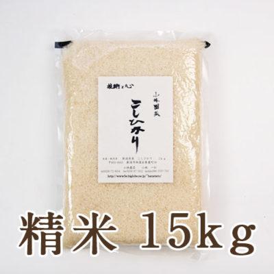 新潟産コシヒカリ(従来品種)精米15kg