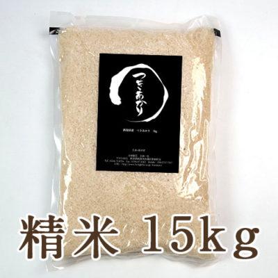 新潟産つきあかり 精米15kg