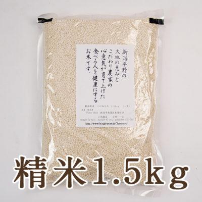 新潟産こがねもち(もち米)精米1.5kg
