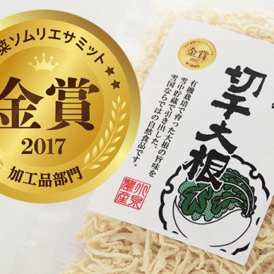 野菜ソムリエサミットの加工品部門で金賞を受賞