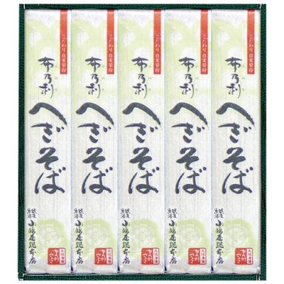 布乃利小嶋屋そば 200g×5袋(つゆ無)