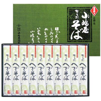 布乃利小嶋屋そば 200g×10袋(つゆ無)