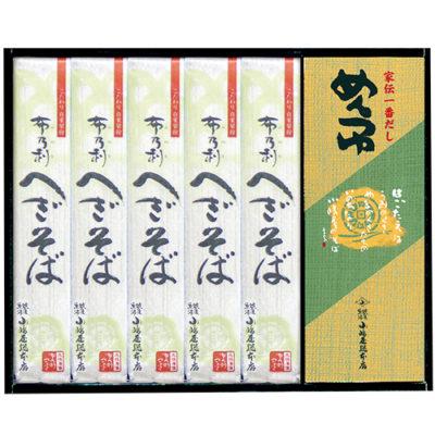 布乃利小嶋屋そば 200g×5袋(つゆ付)