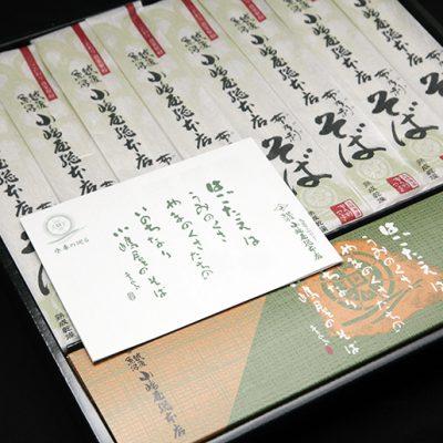 布乃利小嶋屋そば 200g×8袋(つゆ付)