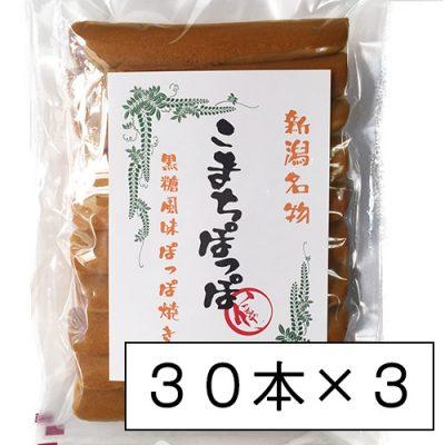 ぽっぽ焼き90本(30本セット×3)