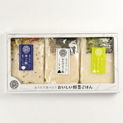 おいしい野菜ご飯セット(嘉右衛門ご飯3袋入)