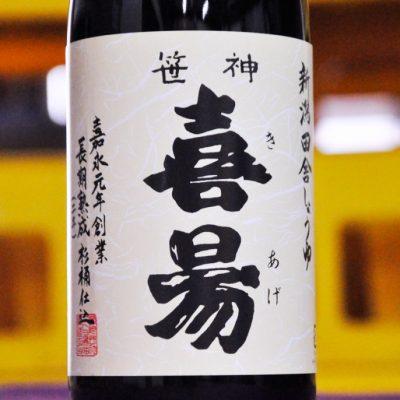 濃口醤油 - 笹神喜昜
