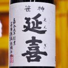 濃口醤油 - 笹神延喜
