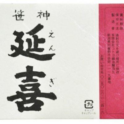 甘味料不使用。まろやかな舌触り・味わいが特徴の笹神延喜!
