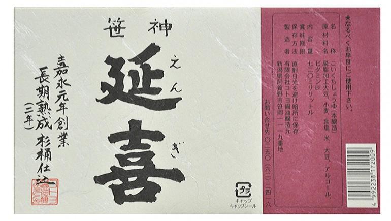 笹神延喜という名に込められた深い想い