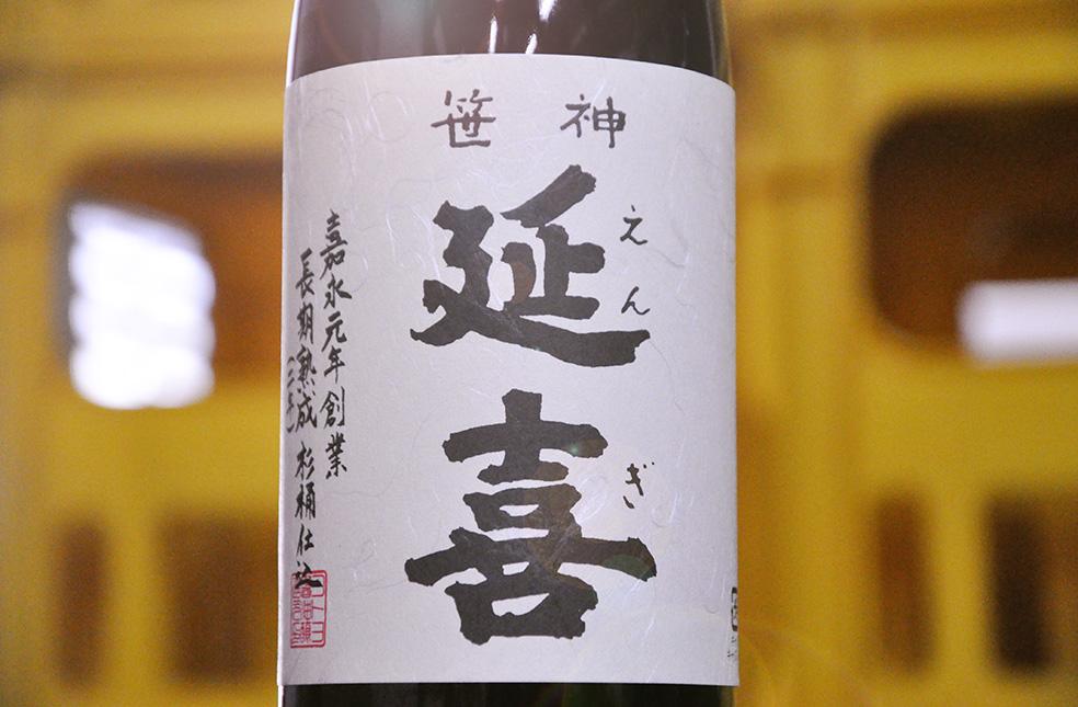 1.『笹神延喜』