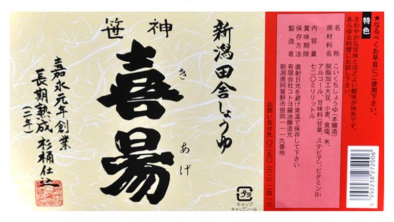 """『喜昜』の始まりは、""""地域・郷土""""に根差す醤油づくり"""