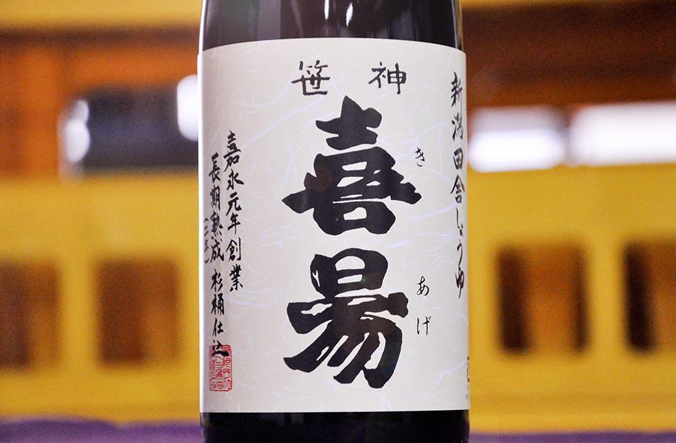 2.『笹神喜昜』