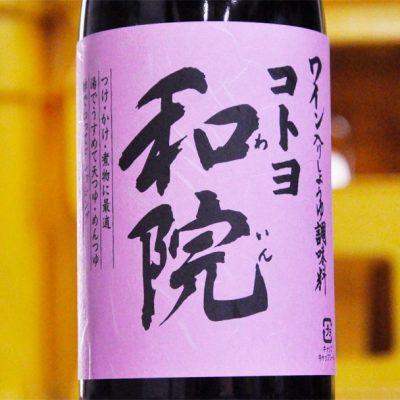 だし醤油 - コトヨ和院