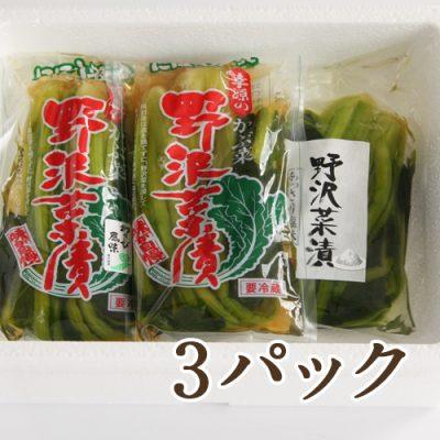 野沢菜漬 3パック