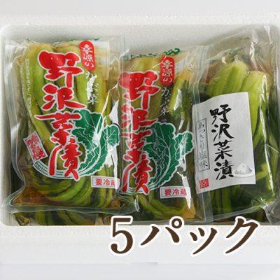 野沢菜漬 5パック