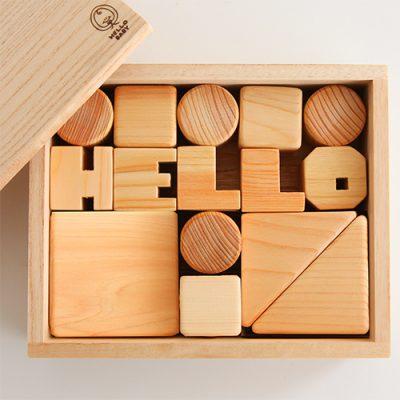 Hello baby 積み木(国産ヒノキ)
