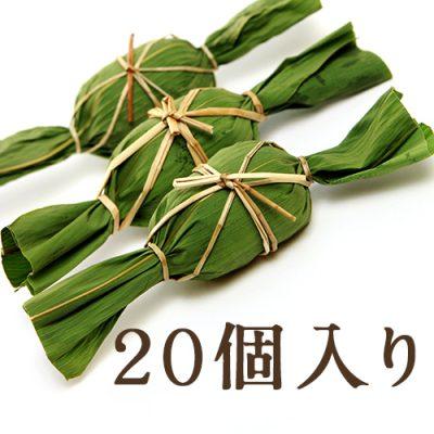 農家の手作り笹団子(つぶ餡)20個入り