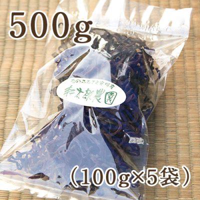 国産 乾燥ぜんまい 500g(100g×5袋)