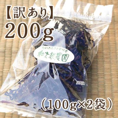 訳あり 国産 乾燥ぜんまい 200g(100g×2袋)