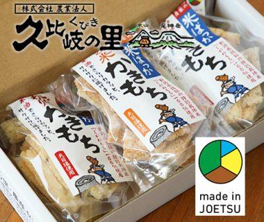 米ばっかかきもち(こがねもち)