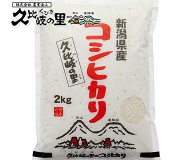 予約注文:30年度米 新潟産コシヒカリ(特別栽培米)