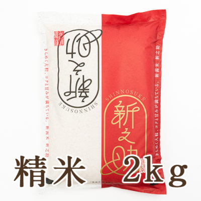 新潟産新之助 精米2kg