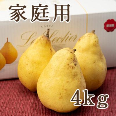 【家庭用】ル・レクチェ 約4kg(7~14玉)