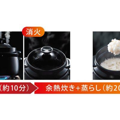 黒樂 かまどご飯釜(国内生産モデル)