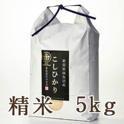 南魚沼産 桑原農産のコシヒカリ 精米5kg