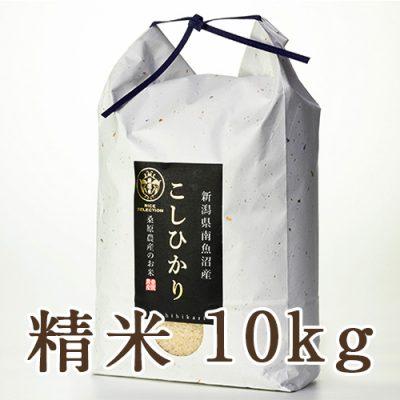 南魚沼産 桑原農産のコシヒカリ 精米10kg