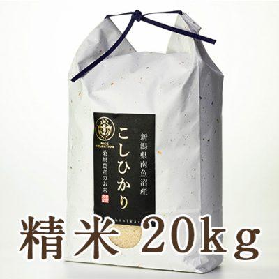 南魚沼産 桑原農産のコシヒカリ 精米20kg