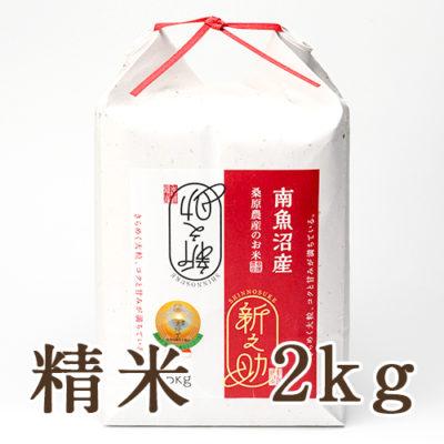 南魚沼産 桑原農産の新之助 精米2kg