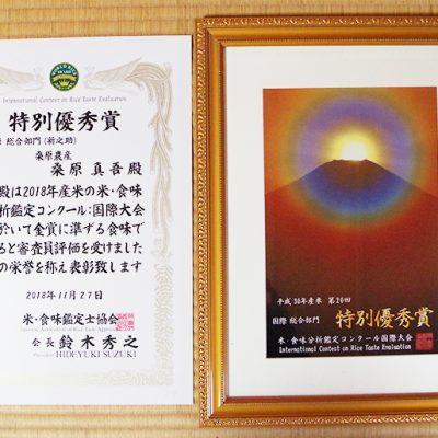 「米・食味分析鑑定コンクール:国際大会」で特別優秀賞を受賞