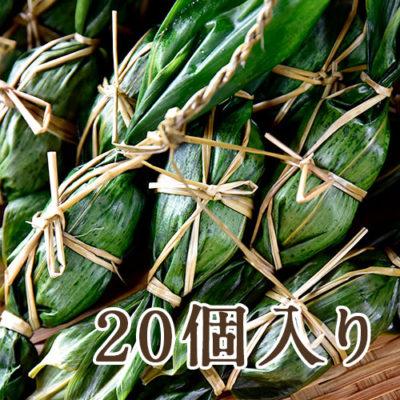 笹団子(こしあん)20個入り