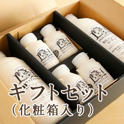 飲むフレッシュヨーグルト ギフトセット(化粧箱入り)
