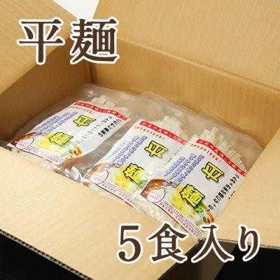 米粉麺 平麺 5食入り