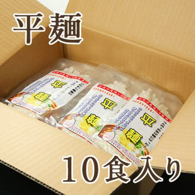 米粉麺 平麺 10食入り