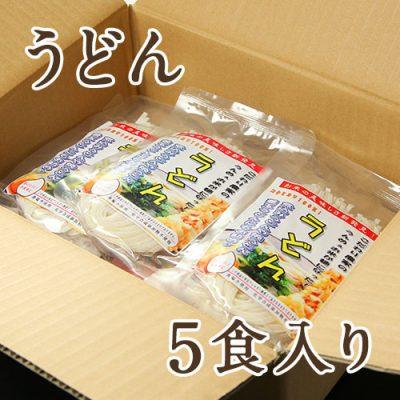 米粉麺 うどん 5食入り