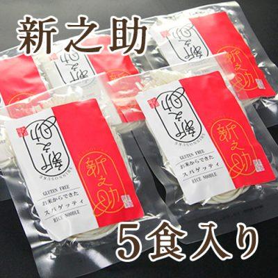 米粉麺 新之助 5食入り
