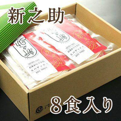 米粉麺 新之助 8食入り ギフトセット
