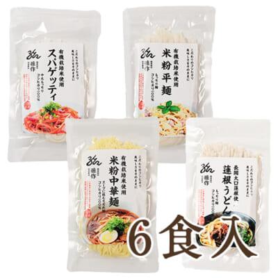 米粉麺 選べる6食入り