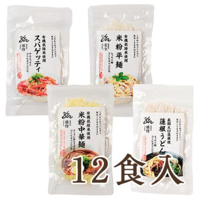 米粉麺 選べる12食入り