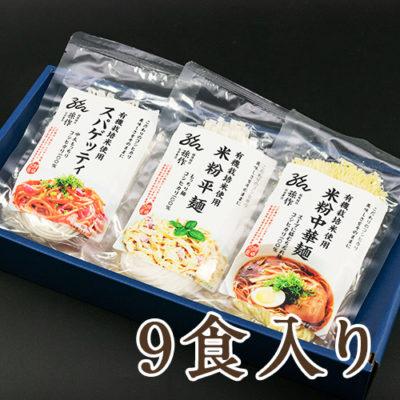 米粉麺 選べる9食入り ギフトセット
