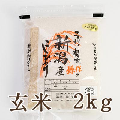新潟県産コシヒカリ(JAS認証有機栽培米) 玄米2kg