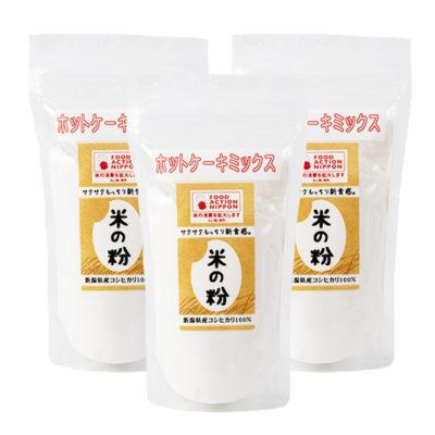 コシヒカリ米粉のホットケーキミックス 3袋入り