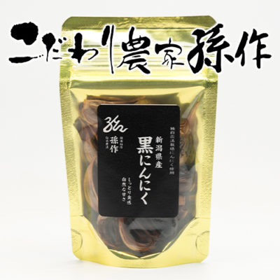 熟成発酵 黒にんにく