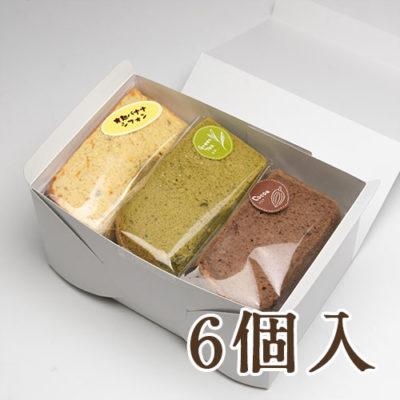 米粉シフォンケーキ詰め合わせ 6個入り