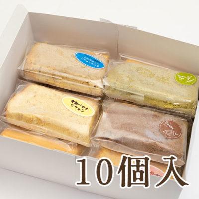 米粉シフォンケーキ詰め合わせ 10個入り
