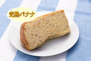 4.完熟バナナシフォン